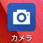 ZenFone 2 Laserで撮影した画像に位置情報を記録させない方法