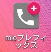 apps-iijmio2