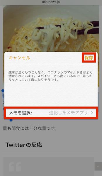 apps-memo11