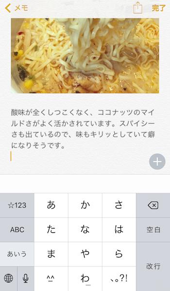 apps-memo12