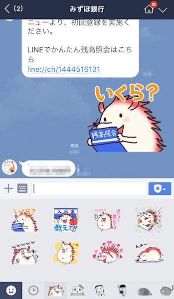 apps-mizuho11