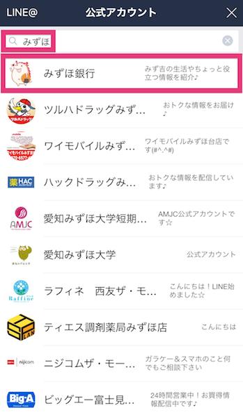apps-mizuho2