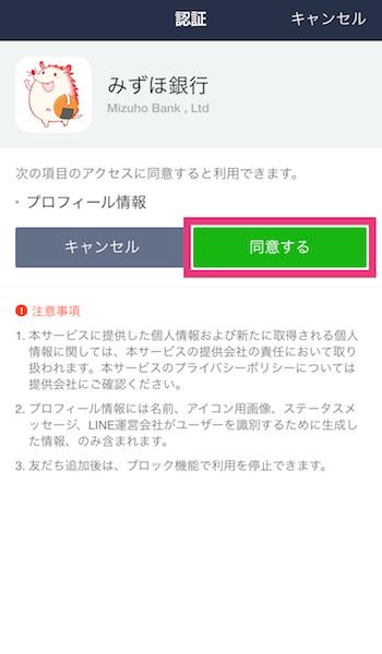 apps-mizuho4