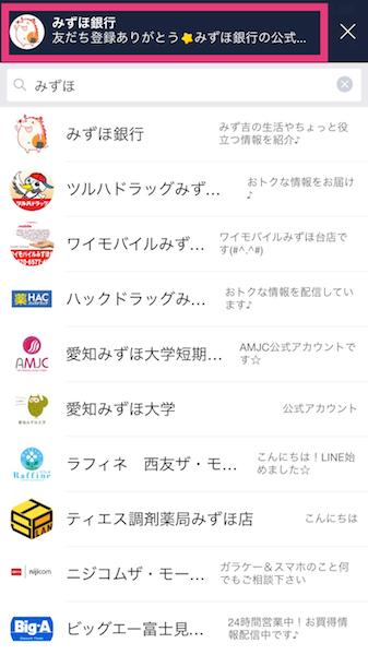 apps-mizuho5
