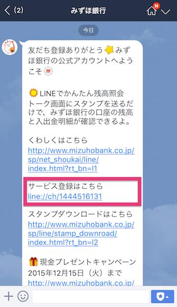 apps-mizuho7