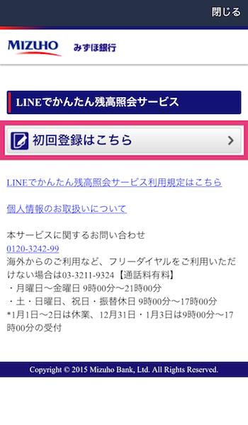 apps-mizuho8