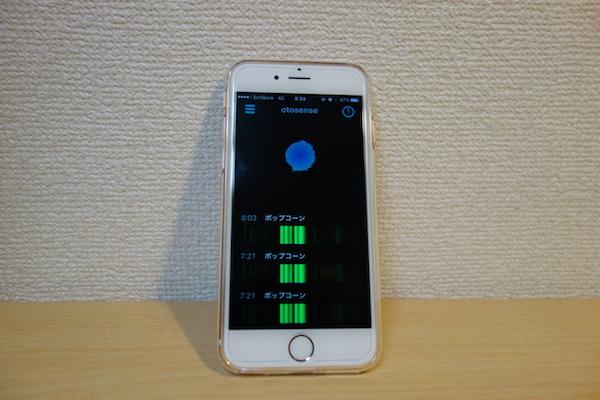 apps-otosense7