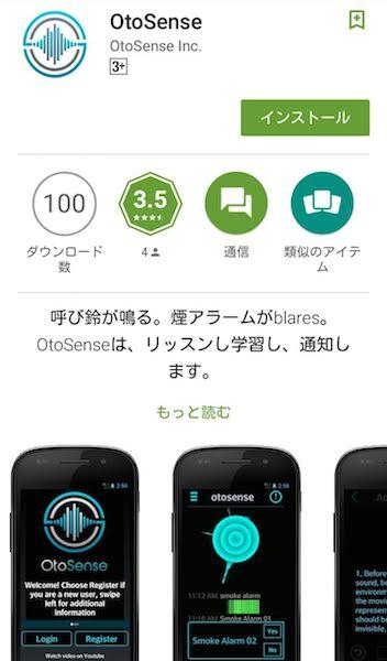 apps-otosense8