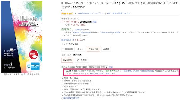 cheap-sim1