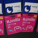 格安SIMカードがAmazonやコンビニで買える!?