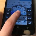 ZenFone 2 Laserでフリック入力に設定する方法