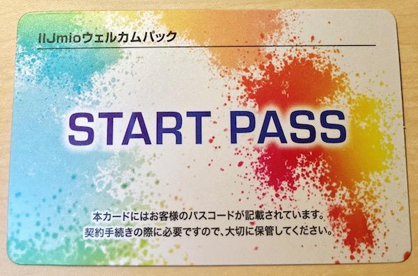 iijmio-start2