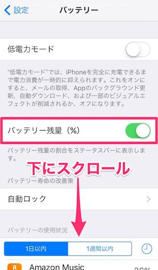 iphone-battery_saving15