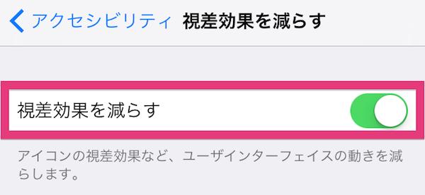iphone-battery_saving5