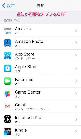 iphone-battery_saving53