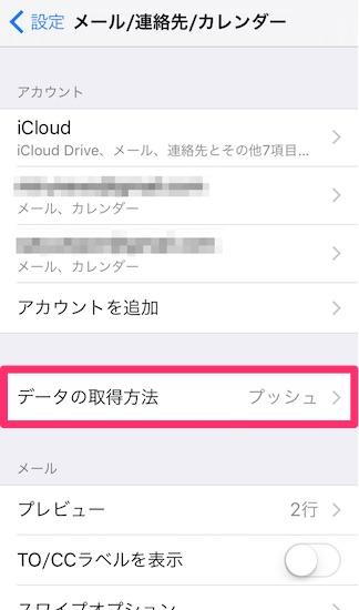 iphone-battery_saving61