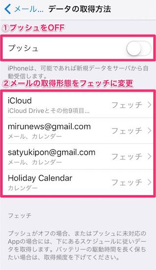 iphone-battery_saving62