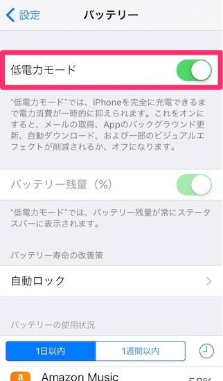 iphone-battery_saving68
