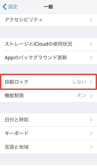 iphone-battery_saving70