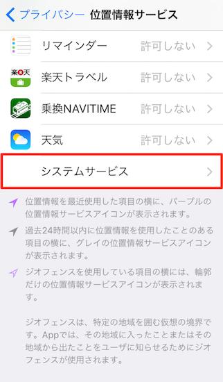 iphone-battery_saving78