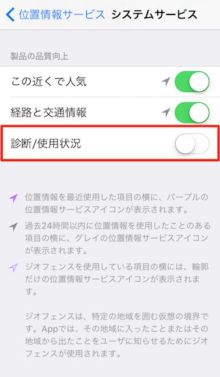 iphone-battery_saving79