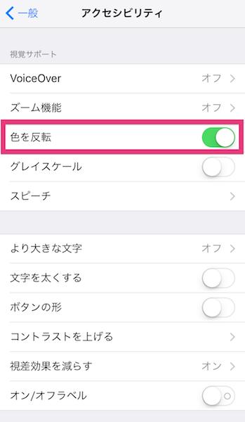 iphone-screen2