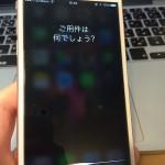 SiriによってiPhone内の情報が漏れるのを防止する方法