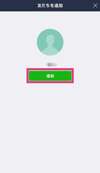 line-add_friend13