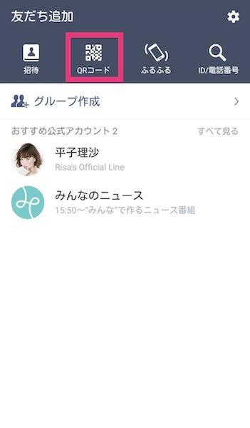 line-add_friend2