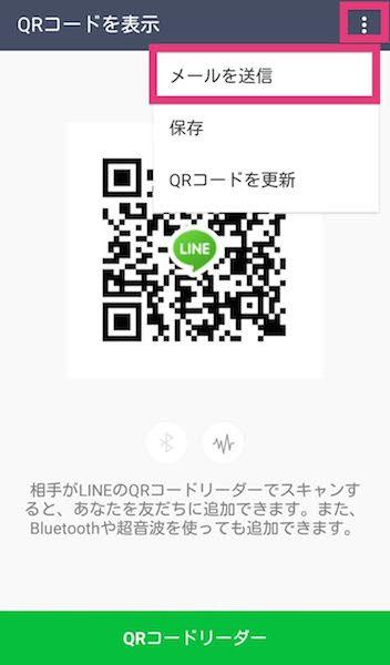 line-add_friend4