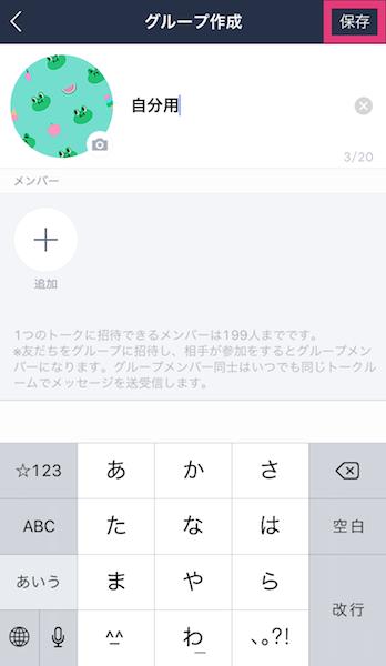 line-add_friend6