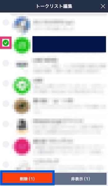 line-anti_spam5