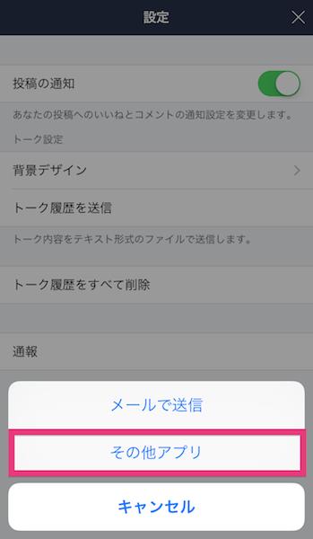 line-saving4
