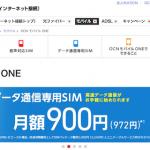 OCNモバイルONEの格安SIMを比較してみた