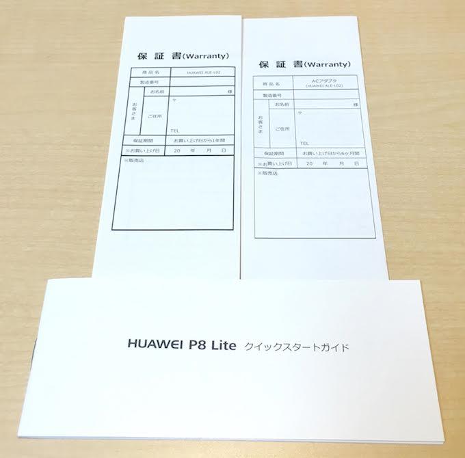 p8lite_zenfone2laser_iphone6s-hikaku13