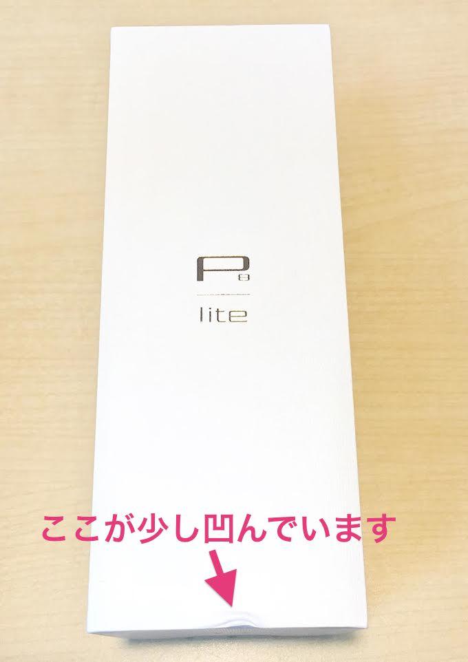 p8lite_zenfone2laser_iphone6s-hikaku3