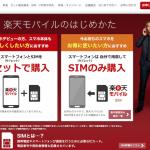 楽天モバイルの格安SIMを比較してみた