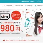 月額790円からスマホ利用可能!U-mobileのSIMの種類・料金・違約金について解説