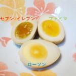 セブン・ファミマ・ローソンの煮卵を全部買って比較してみた