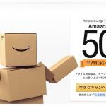 【Amazonプライム会員限定】Amazonで3,000円以上の買い物をすると500ポイントがもらえる!