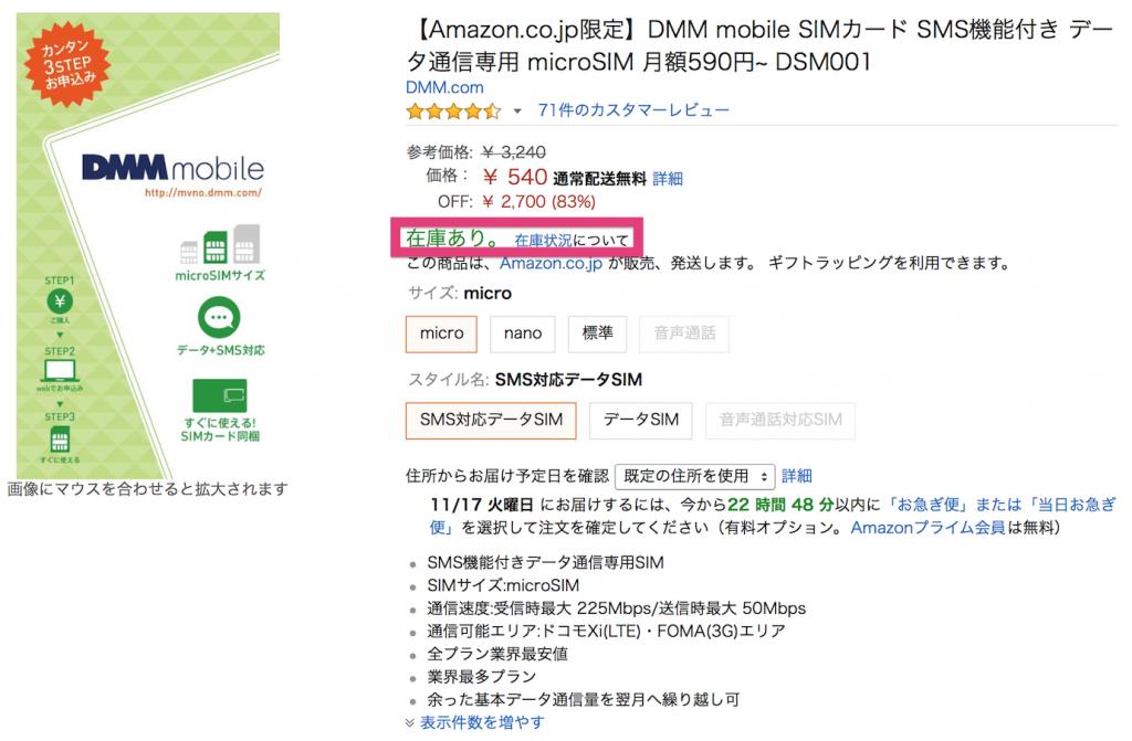 amazon-dmm_mobile1