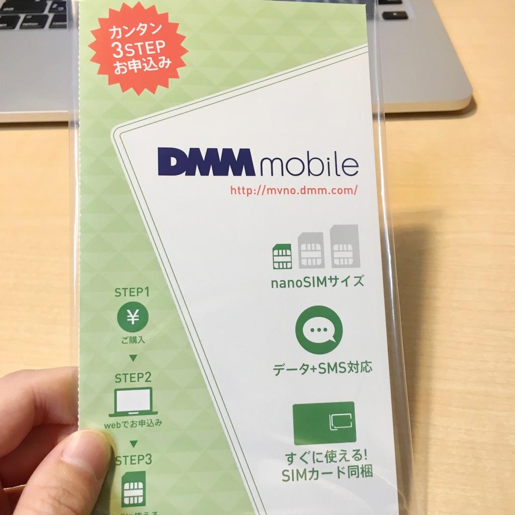 amazon-dmm_mobile2