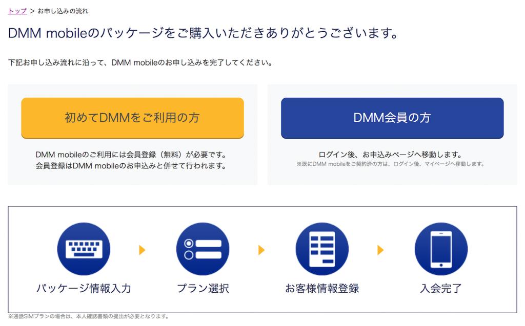 amazon-dmm_mobile4