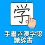 【Androidアプリ】読めそうで読めない漢字をすぐに知りたい時は、「手書き辞書」が便利!