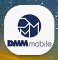 DMM mobileユーザーなら持っておきたい「DMM mobile」アプリが便利!