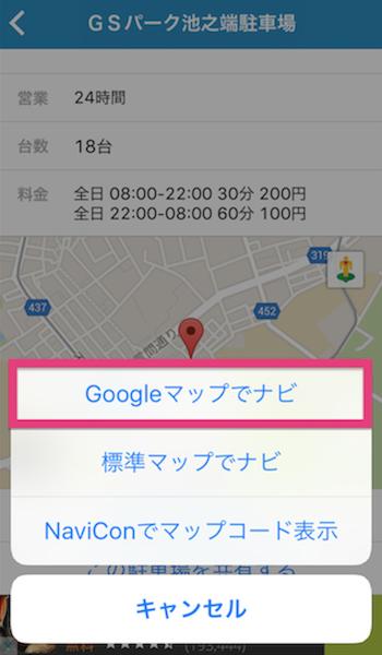 apps-pppark10