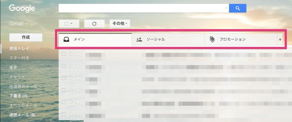 gmail-tab1