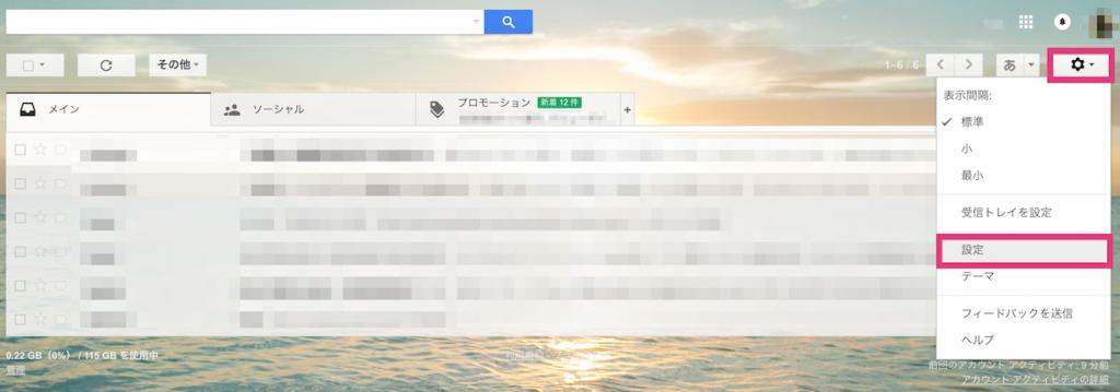 gmail-tab2