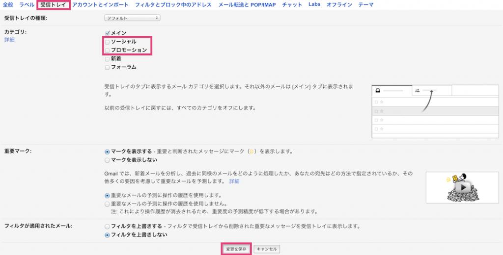 gmail-tab3
