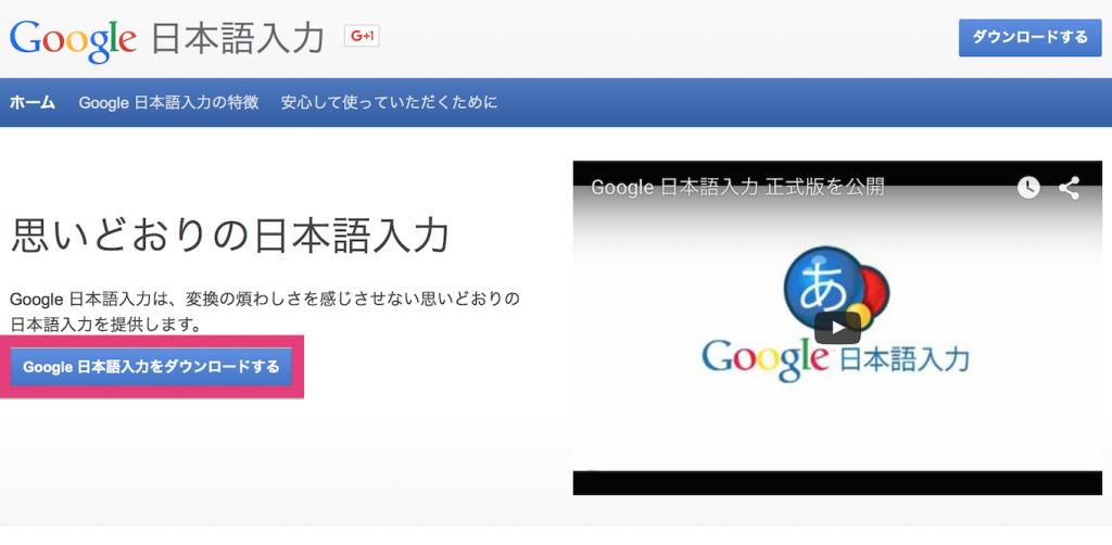 google-japanese_input1